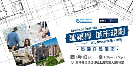 Newcastle University & INTO Newcastle University (建築學 / 城市規劃) - 英國升學講座 tickets