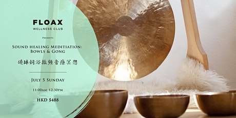 頌缽銅浴振頻音療 | Sound healing Meditiation: Bowls & Gong tickets