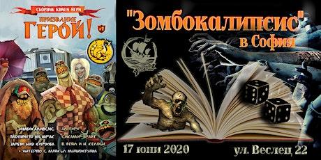 Книга-Игра на Борда: Зомбокалипсис tickets