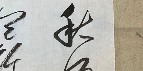 Calligraphy & Tea  with Ines Sun (Beginner) tickets