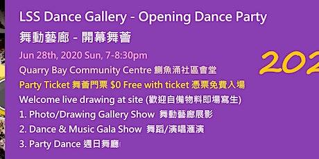 LSS Dance Gallery 2020 舞動藝廊 Opening Dance Party 開幕舞薈 tickets