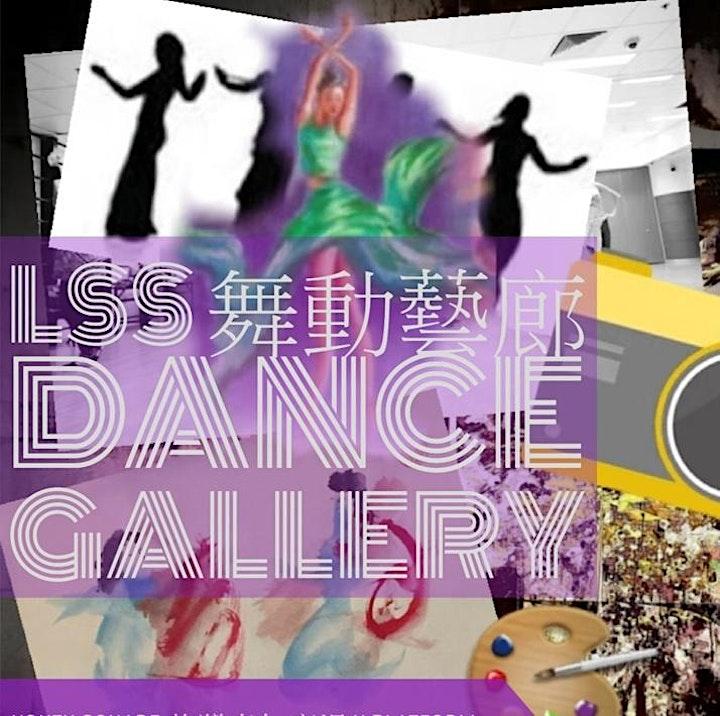 LSS Dance Gallery 2021 舞動藝廊 Dance Showcase 舞蹈匯演 image