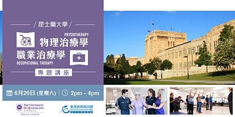 University of Queensland - 物理/職業治療學系 (澳洲升學講座) tickets