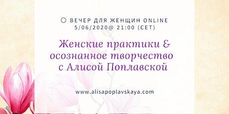 Женский Круг online Tickets