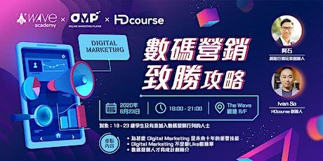 Wave Academy x OMP x HDcourse: 數碼營銷致勝攻略 tickets