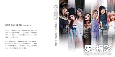愛・攝影 Bigtree & the Seven Birds (前售券) tickets