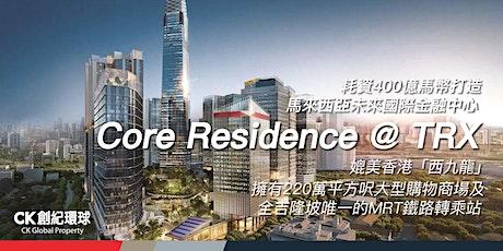 Core Residence TRX 吉隆坡黃金圈說明會 tickets