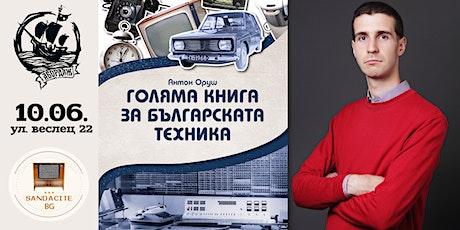 """Среща с автора на """"Голяма книга за българската техника"""" - 20:30-22:00 tickets"""