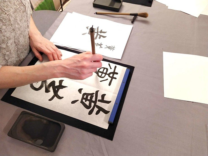 Japanese Shodo Calligraphy - Zen Brush January 2021 image
