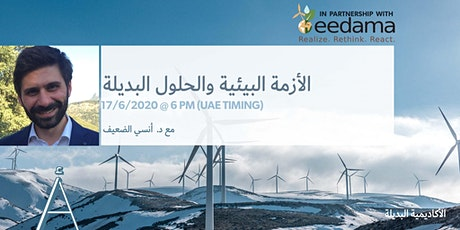The Environmental Crisis and the Concrete Alternatives (in Arabic) tickets