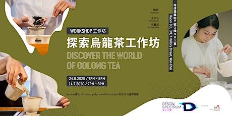 探索烏龍茶工作坊 Discover the World of Oolong Tea  (A) tickets