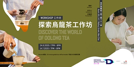 探索烏龍茶工作坊 Discover the World of Oolong Tea  (B) tickets