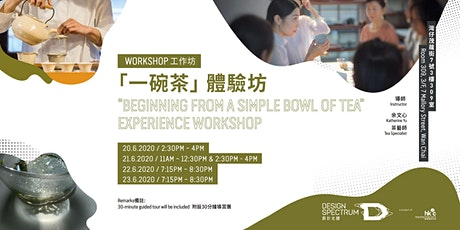 "「一碗茶」 體驗坊 ""Beginning From A Simple Bowl Of Tea"" Experience Workshop (B) tickets"