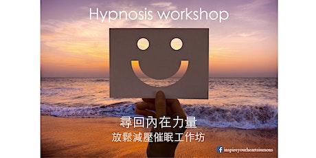 尋回內在力量,放鬆減壓催眠工作坊 Hypnosis workshop tickets