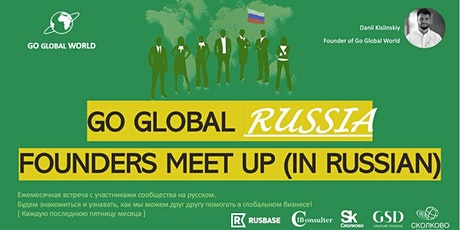 Founders meet up (in Russian) for community members of Go Global Russia Tickets