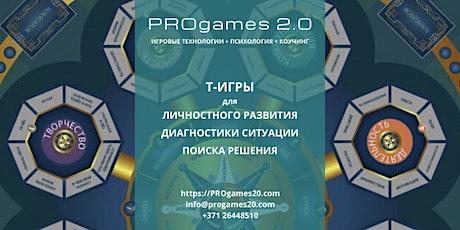 Трансформационные игры онлайн tickets