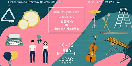 襄聲平台與第四屆小小敲擊襄 Toolbox Performing Platform & 4th Little Toolbox tickets