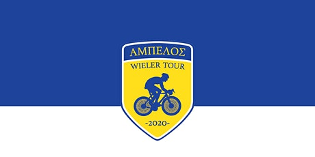 ΑΜΠΕΛΟΣ WIELER TOUR 2020 tickets