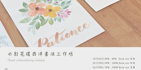 水彩花環西洋書法工作坊  Floral Watercoloring Workshop tickets