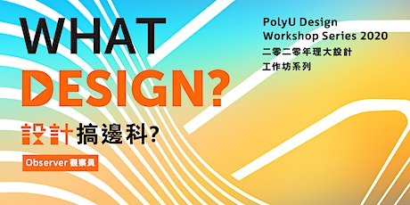 PolyU Design Summer Programme (Observer) tickets