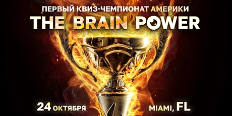 First Russian Trivia Championship billets