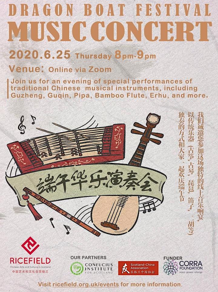 Dragon Boat Festival Music Concert | 端午节华乐演奏会 image