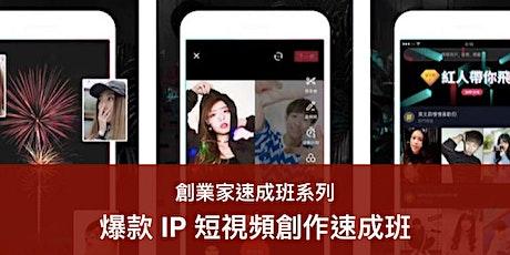 爆款 IP 短視頻創作速成班 (15/7) tickets