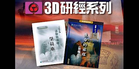 【3D研经系列】3D研经系列的使用(国语) tickets