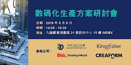 香港設計新趨勢小批量生產研討會 tickets