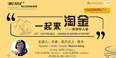 Free Public Lecture Ser 12th By Charming Chinese Language Art Competition tickets