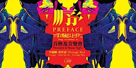 離騷幻覺-序: 首映及音樂會 Dragon's Delusion-Preface : Premiere & Music Night tickets