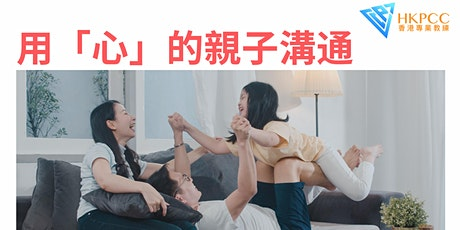 Free Webinar: 用「心」的親子溝通 tickets