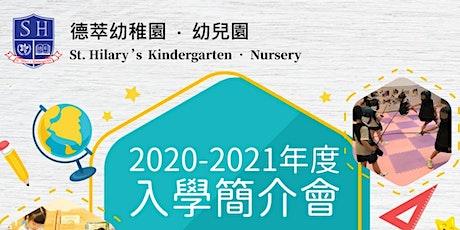 2020-21 德萃幼稚園入學簡介會 tickets
