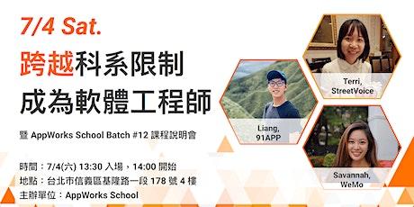 07/04 Sat. 跨越科系限制,成為軟體工程師 - 暨 AppWorks School Batch #12 課程說明會 tickets