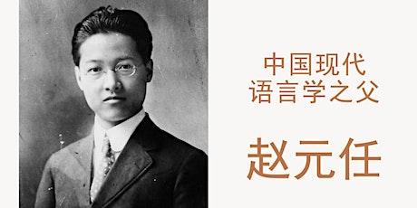 """""""中国现代语言学之父""""赵元任 tickets"""