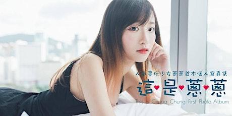 「這是蔥蔥 This is Chung Chung」寫真集(訂購特別通道!) tickets