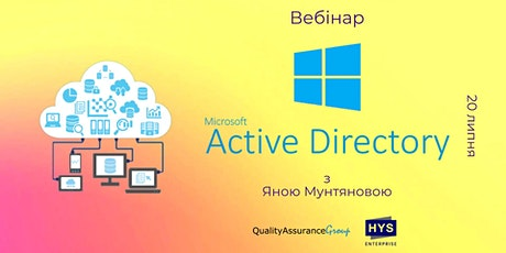 Вебінар: Windows Active Directory tickets