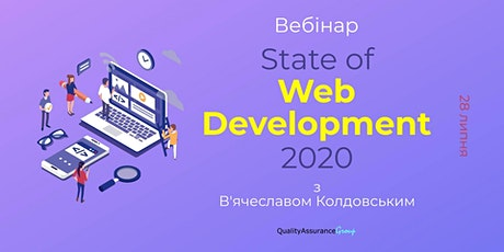 Вебінар: State of Web Development 2020 tickets