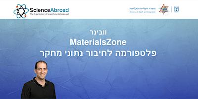 וובינר: הכירו את MaterialsZone
