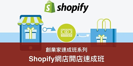 Shopify網店開店速成班 (24/7) tickets