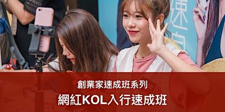 網紅Kol入行速成班 (9/7) tickets