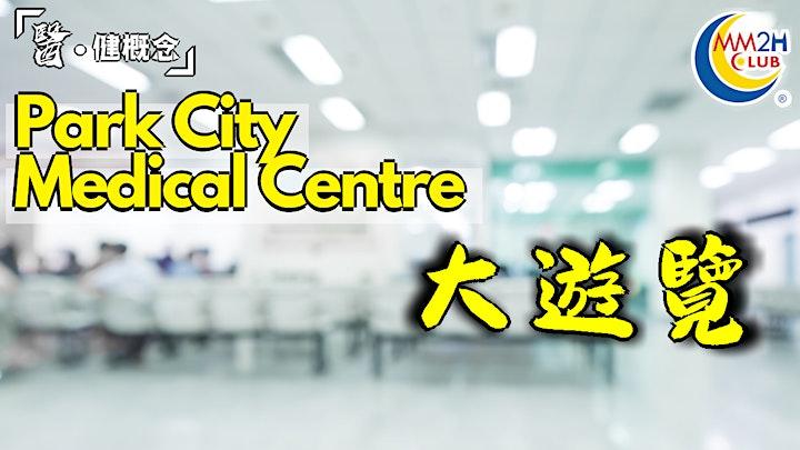 【MM2H Club 主辦 】專業諮詢服務 + 善終禮儀 + 新常態生活中的「醫.健概念」+ 「區域介紹」檳城:Jelutong 日落洞 image