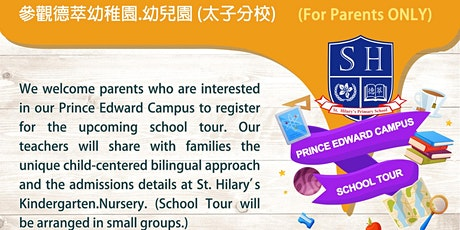 St. Hilary's Kindergarten (Prince Edward Campus) School Tour 參觀德萃幼稚園 (太子分校) tickets