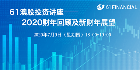 61澳股投资讲座之—2020财年回顾及新财年展望 tickets