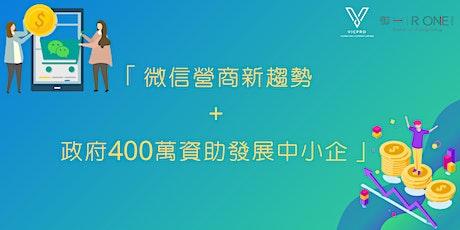 「微信營商新趨勢+政府400萬資助發展中小企」分享會 tickets