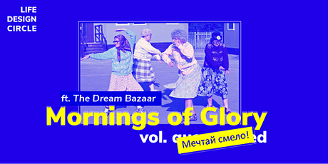 Mornings of Glory vol. Мечтай смело! tickets