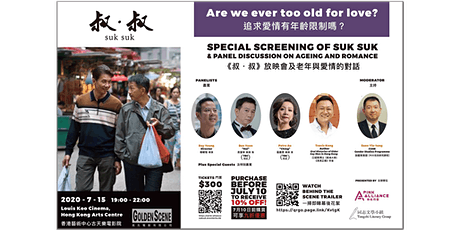 ARE WE EVER TOO OLD FOR LOVE?   追求愛情有年齡限制嗎? tickets