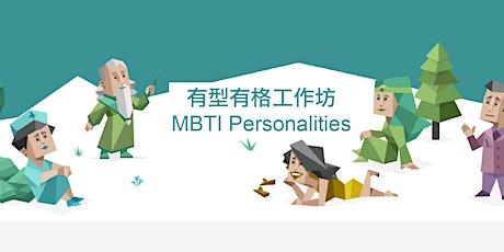 有型有格工作坊﹣MBTI 簡介 tickets