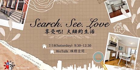 Search. See. Love 享受吧!大紐約生活 tickets