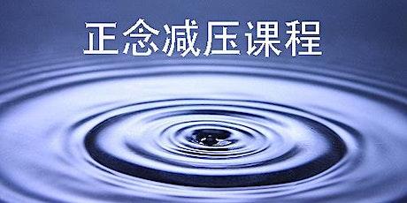 正念减压课程 (MBSR - 中文讲解) from Sep 8 tickets